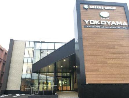株式会社横山造園外観
